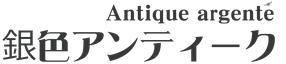 フランス アンティーク雑貨 銀色アンティーク